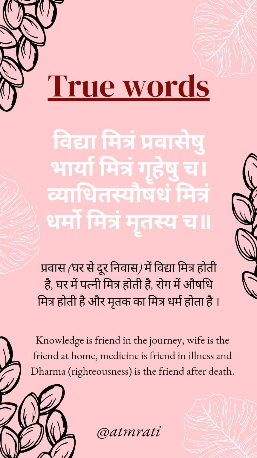 true words . sanskrit. inspirational quotes. spiritual. graphic design poster . faith quotes. life.