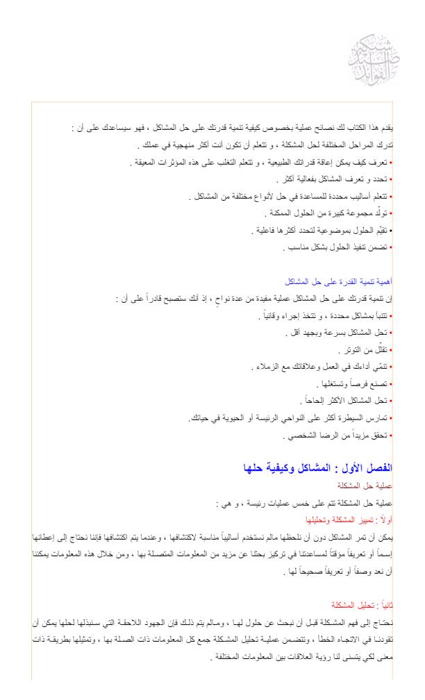 كيفية تنمية قدرتك على حل المشاكل Arabic Books Books
