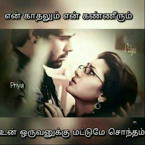 Pin By Anju On Tamil Quotes Love Quotes Quotes Tamil Love Quotes