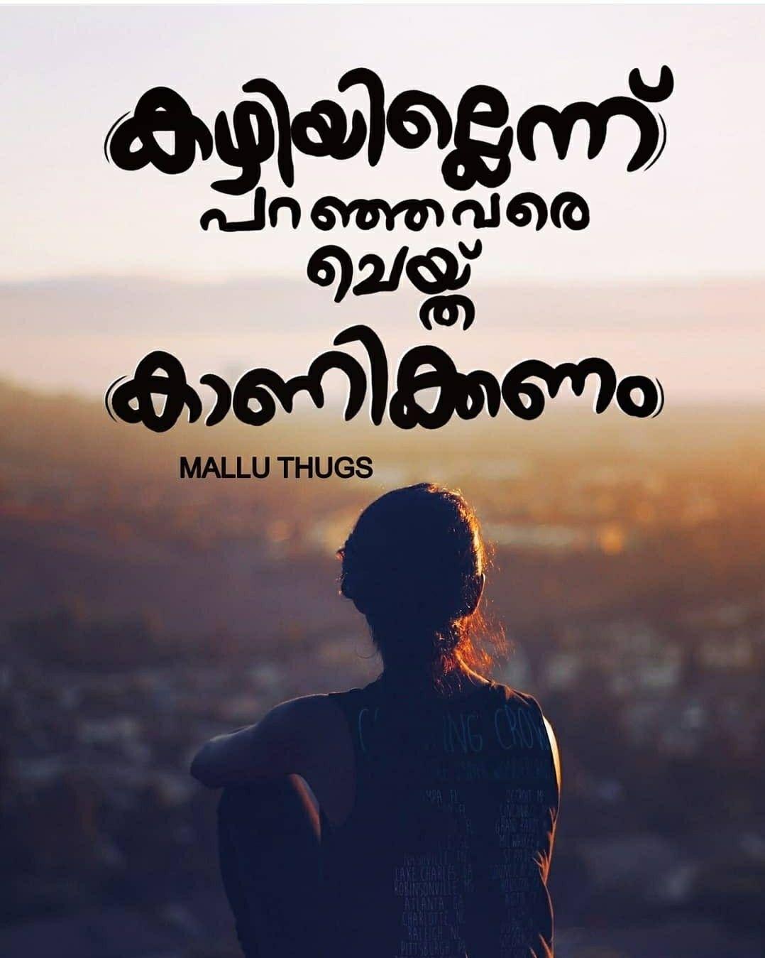 Pin By Micky Bathool On Malayalam Quotes Nostalgic Quote Self Respect Quotes Malayalam Quotes
