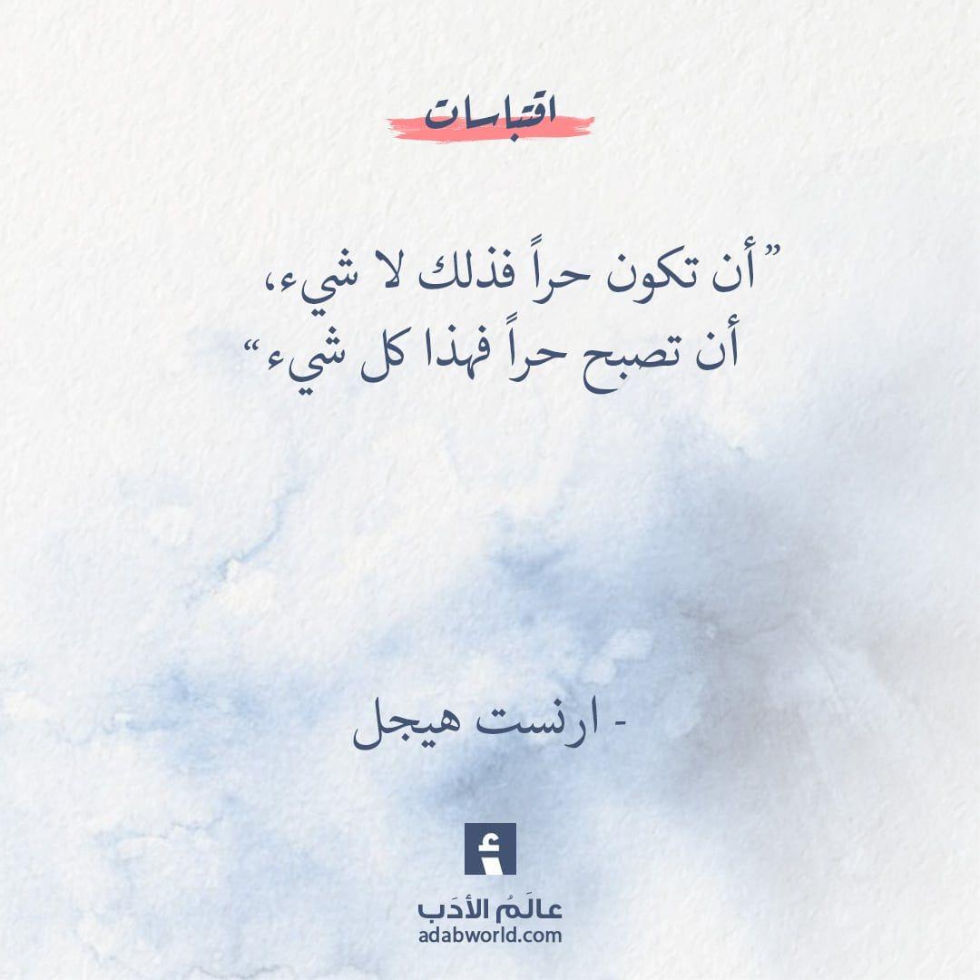 كيف تكون الحرية لها معنى ارنست هيجل عالم الأدب Words Quotes Queen Quotes Quran Quotes
