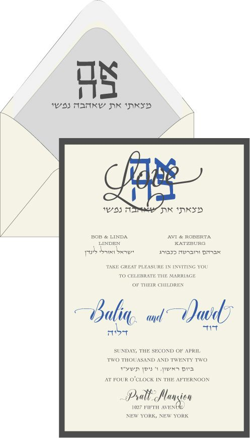 Love Ahavah In Charcoal And Lapis Wedding Invitation Wedding Invitations Custom Wedding Invitations Jewish Wedding Invitations