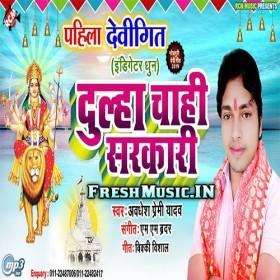 Dulha Chahi Sarkari Awdhesh Premi Yadav Navratri Mp3 Download Bhakti Song Songs Mp3 Song