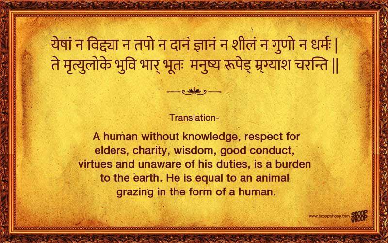 25 Sanskrit Shlokas That Help Understand The Deeper