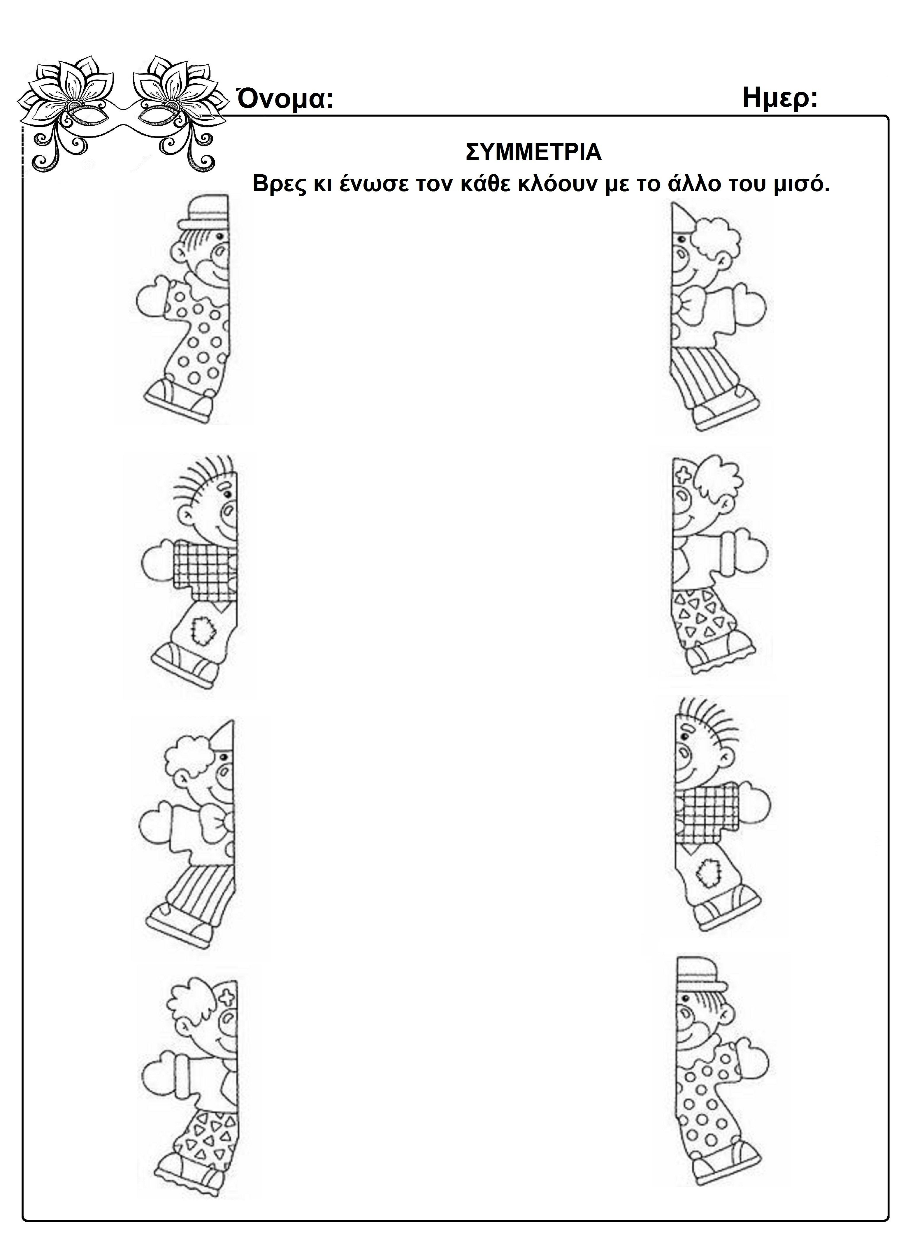 Pin By Anastasia Cook The Book On Carnaval Clown Crafts Worksheets Pre Writing [ 4272 x 3139 Pixel ]