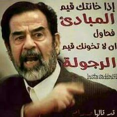 Pin By Hassan Ibrahim On A 5 Portion And Proportion Saddam Hussein Cindy Kimberly Mesopotamia