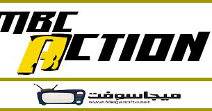 أحدث تردد قناة ام بي سي اكشن 2020 الجديد Mbc Action Hd بالتفصيل موقع برامجنا Company Logo Tech Company Logos Ibm Logo
