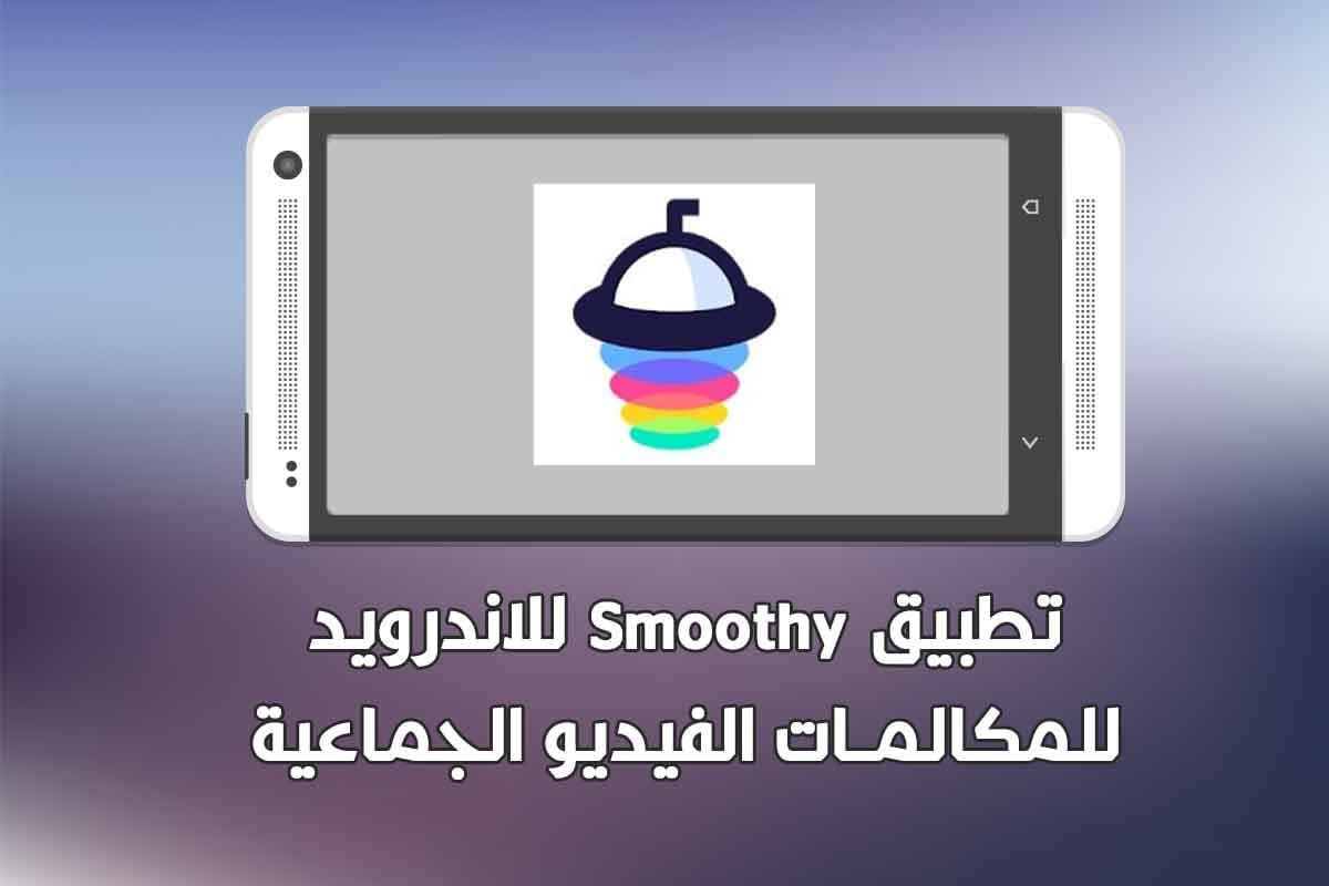 تحميل تطبيق Smoothy للاندرويد للمكالمات الفيديو الجماعي Tablet Electronic Products Electronics