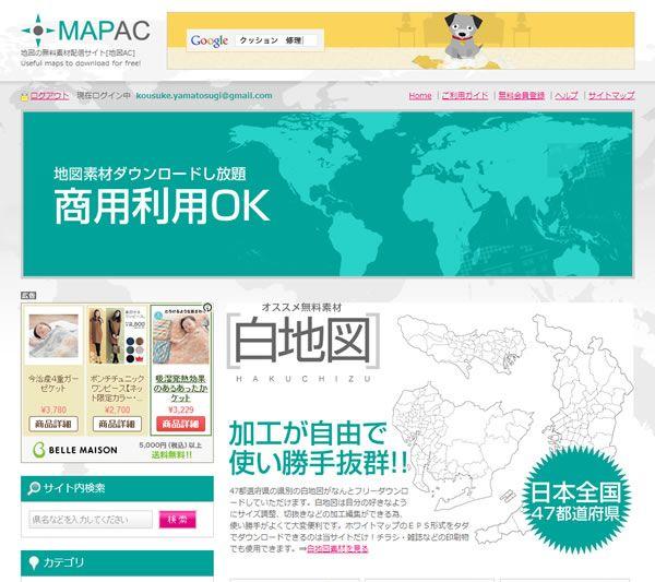 都道府県の日本地図 世界地図のマップ 白地図 イラスト無料ベクター素材 地図ac 世界地図 地図 白地図