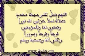 نتيجة بحث الصور عن الصلاة النارية Arabic Calligraphy Calligraphy