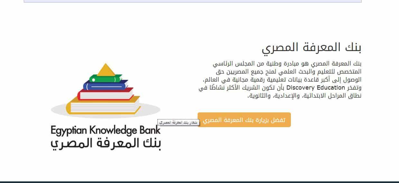بنك المعرفة المصري تجربة جديدة للتعليم تعرف على طريقة التسجيل فيه وأهم ما يقدمه الموقع Education Egypt