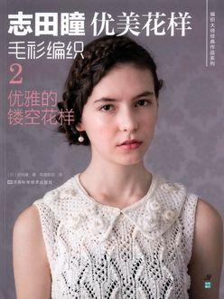 японские журналы по вязанию от дизайнера шида хитоми Knitting