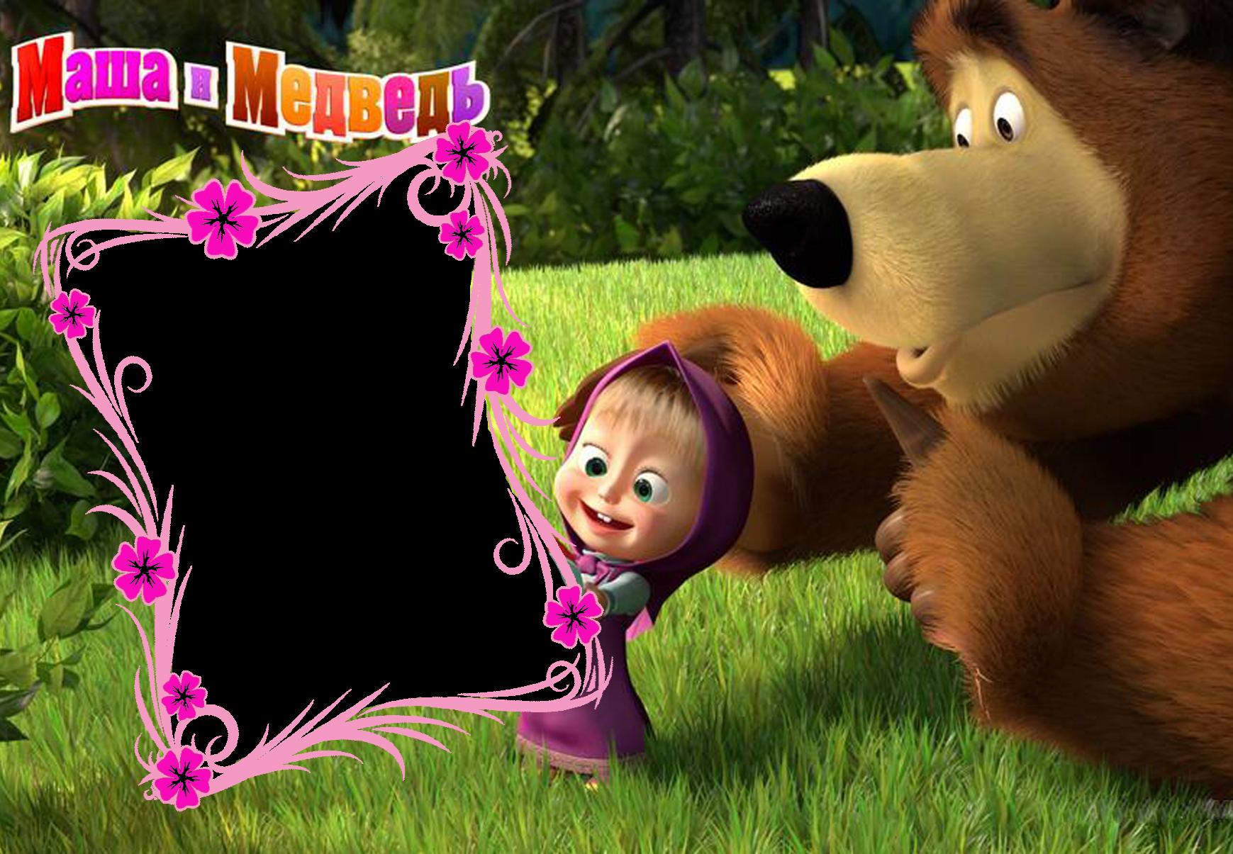 Открытка фон маша и медведь, днем рождения женщине