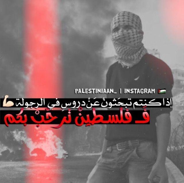 الرجولة Palestine Photo Poster