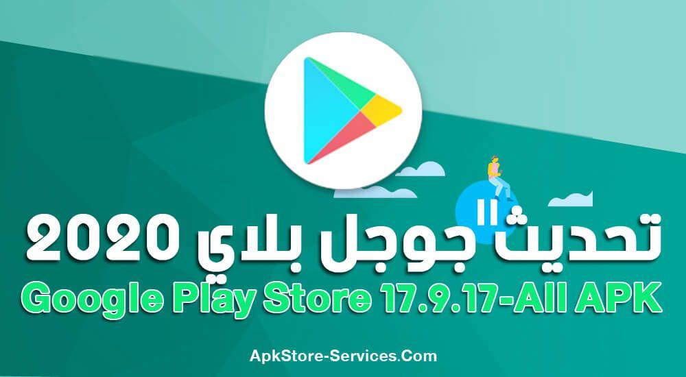 تنزيل تحديث متجر سوق بلاي 2020 Google Play Store 17 9 17 اخر إصدار Google Play Store Google Play Google