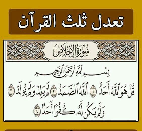 Pin By الامل بالله On س ـــورة الإخــلاص Quran Arabic Calligraphy Allah