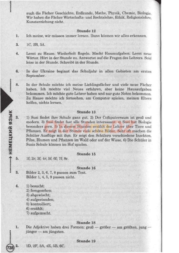 решебник немецкий белоусова класс язык 6