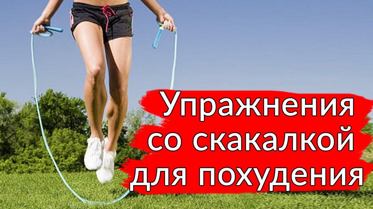 Тренировка Со Скакалкой Для Похудения Видео. Скакалка для похудения — видео урок
