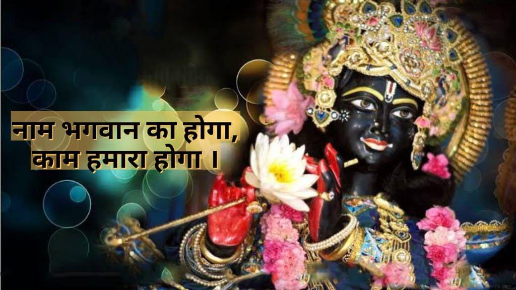 Naam Bhagwan Ka Hoga Kam Hamara Hoga Krishna Wallpaper Radha Krishna Wallpaper Lord Krishna Wallpapers