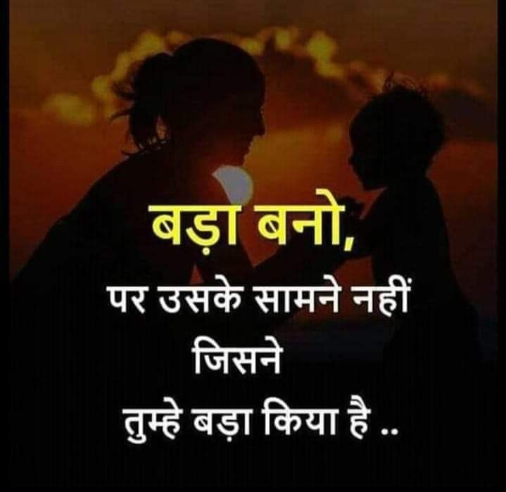 7 Positive Quotes Images In Hindi Information 1292021 Positive mindset is a key to start a positive life putting in positive effort or action Do not hurt yourself saying you cant rather start learning for why you cant Bigger success contains vast difficulties never turn back keep doing until you reach the destination.