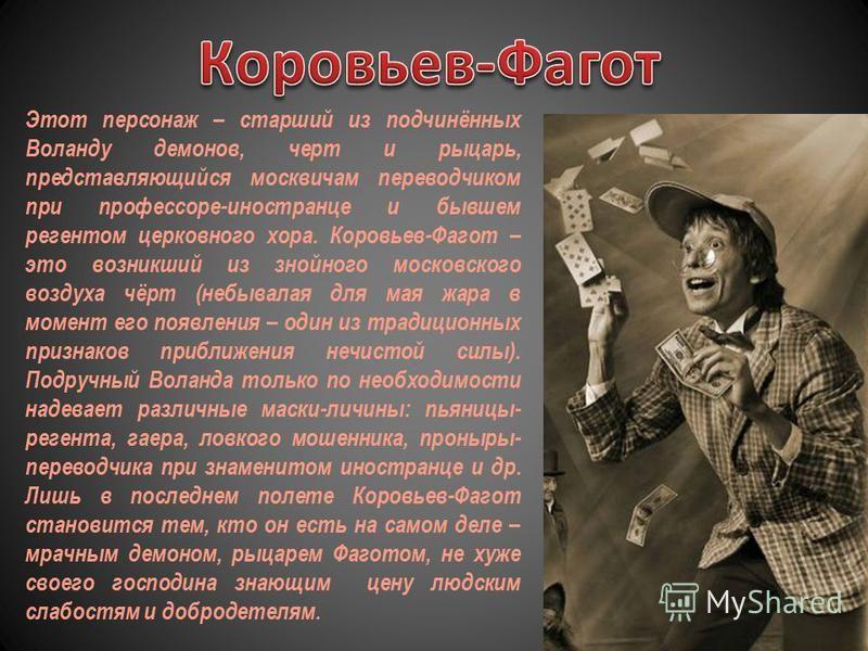 """КОРОВЬЕВ-ФАГОТ"" ПЕРЕВОДИТСЯ ТАК: ""ПЕДОФАГ"" | Фагот ..."