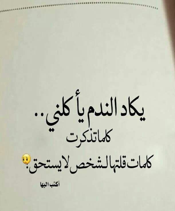 Pin By Gharib Makld On كلمات لها معنى Calligraphy Arabic Calligraphy Feelings