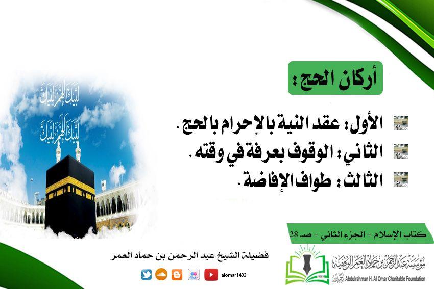 أركان الحج للشيخ عبدالرحمن بن حماد العمر Movie Posters Omar Movies