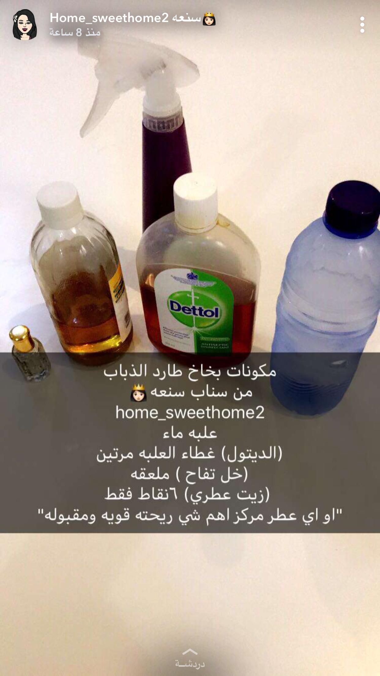 Pin By Arwa On ازاله البقع Homemade Cleaning Solutions House Cleaning Checklist Cleaning Hacks