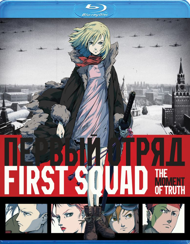 First Squad The Moment of Truth Bluray (Hyb)