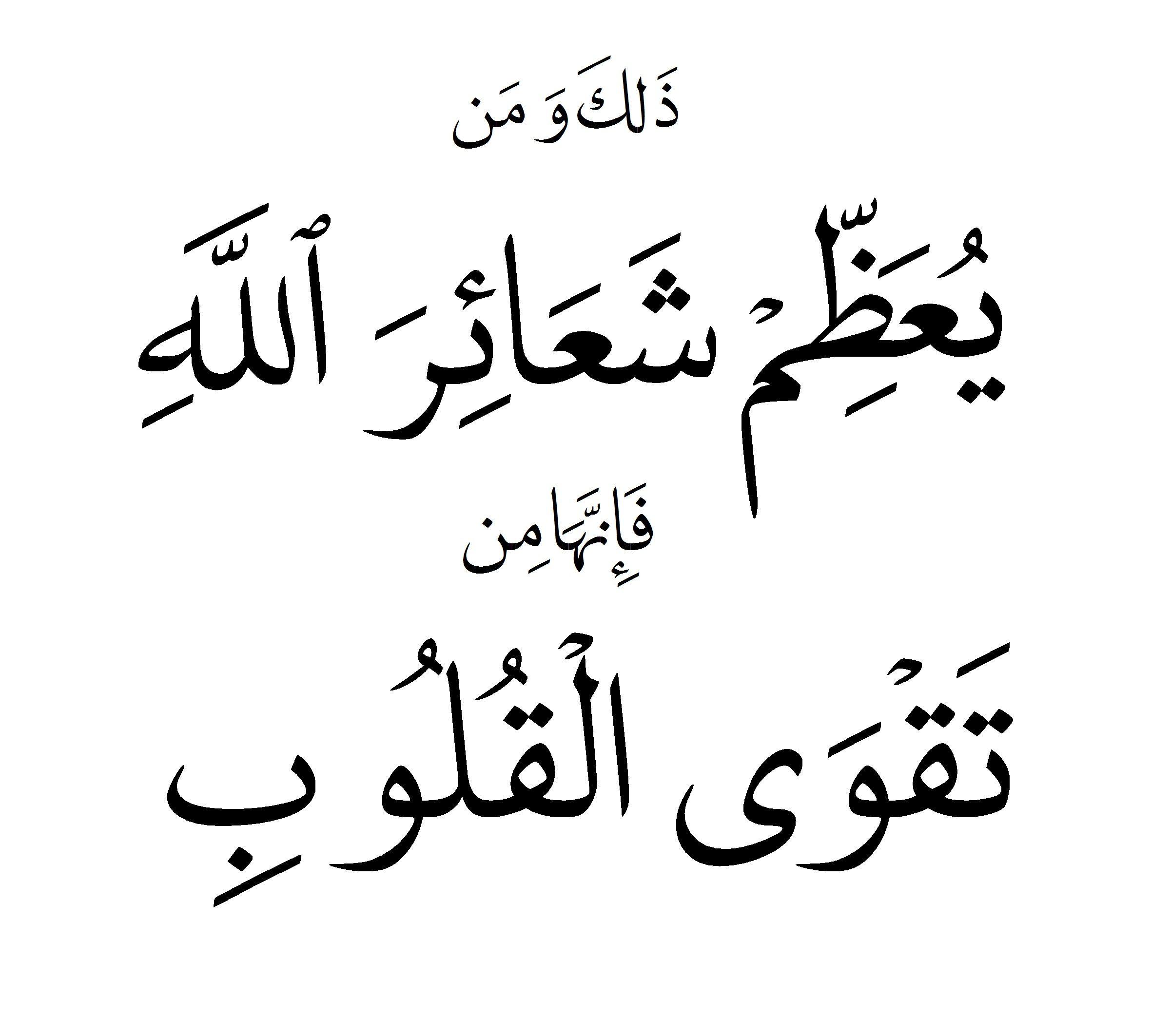 من يعظم شعائر الله Quran Verses Holy Quran Quotes