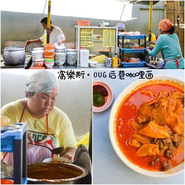 窝樂斯的旅游美食摄影札記: 『马来西亚』 OUG 后巷咖哩面 - 咖哩面 + 滷鸡脚