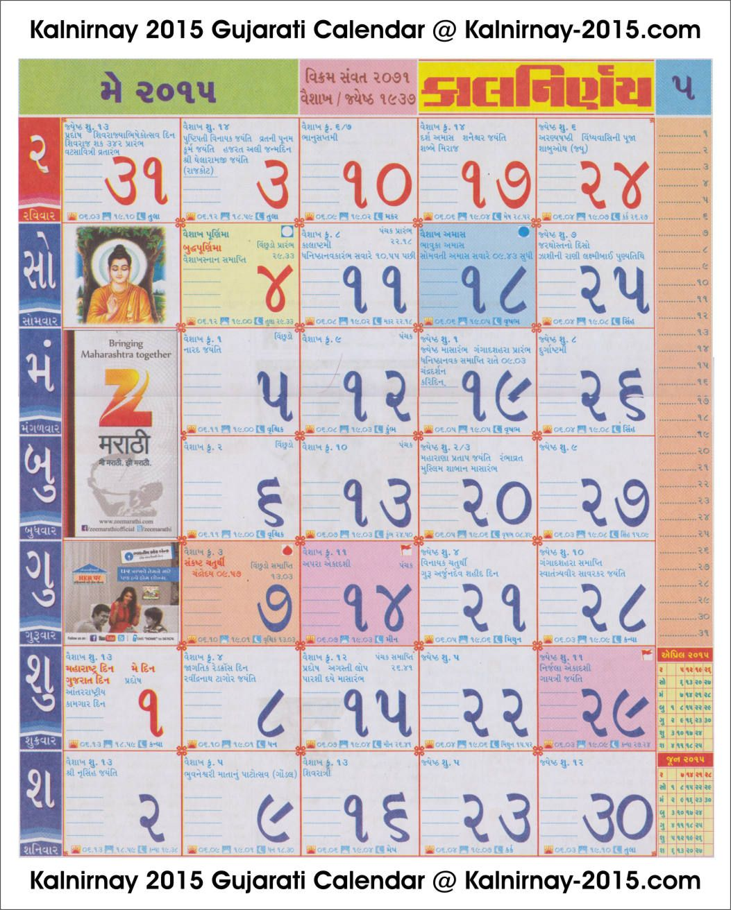 May 2015 Gujarati Kalnirnay Calendar Calendar Calendar