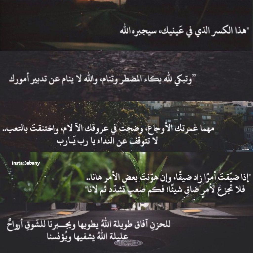 هذا الحزن Islamic Quotes Allah Quotes