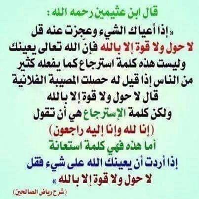 لا حول ولا قوة إلا بالله Words Quotes Arabic Quotes