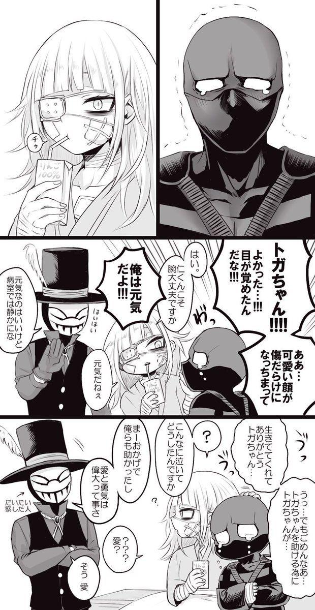ヒロアカ くろちゃん