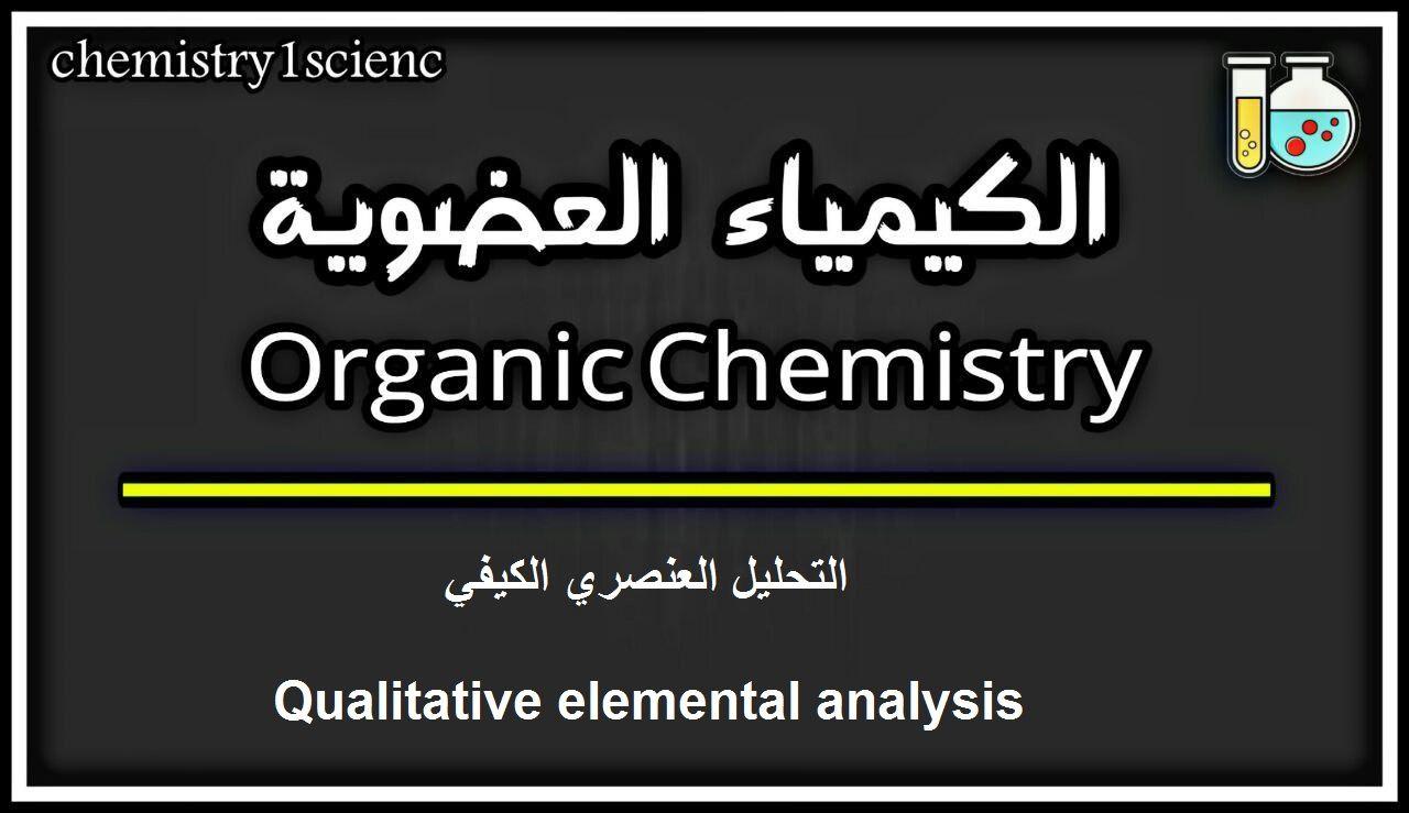 التحليل العنصري الكيفي Qualitative Elemental Analysis Organic Chemistry Tech Company Logos Chemistry