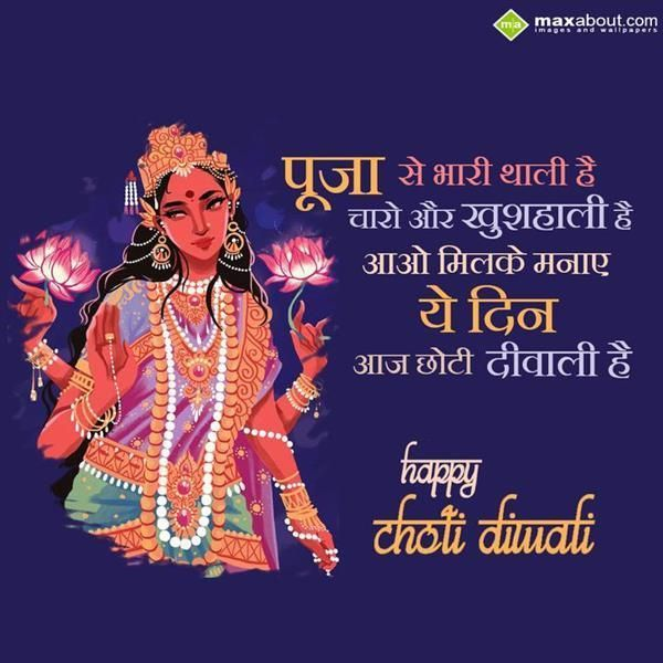 Choti Diwali Greetings SMS: Pooja se bhari thaal #happychotidiwali Choti Diwali Greetings SMS: Pooja se bhari thaal #happychotidiwali Choti Diwali Greetings SMS: Pooja se bhari thaal #happychotidiwali Choti Diwali Greetings SMS: Pooja se bhari thaal #happydiwaligreetings