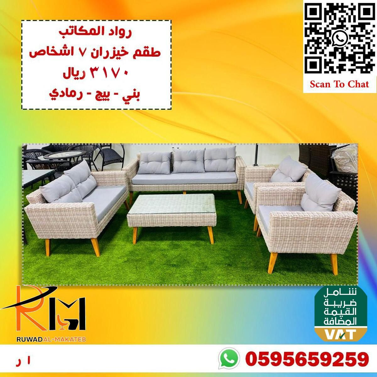 كنب خيزران ٧ اشخاص In 2021 Outdoor Furniture Sets Outdoor Decor Outdoor Sofa