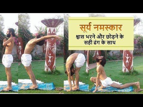 surya namaskar with breathing pattern  stepstep sun