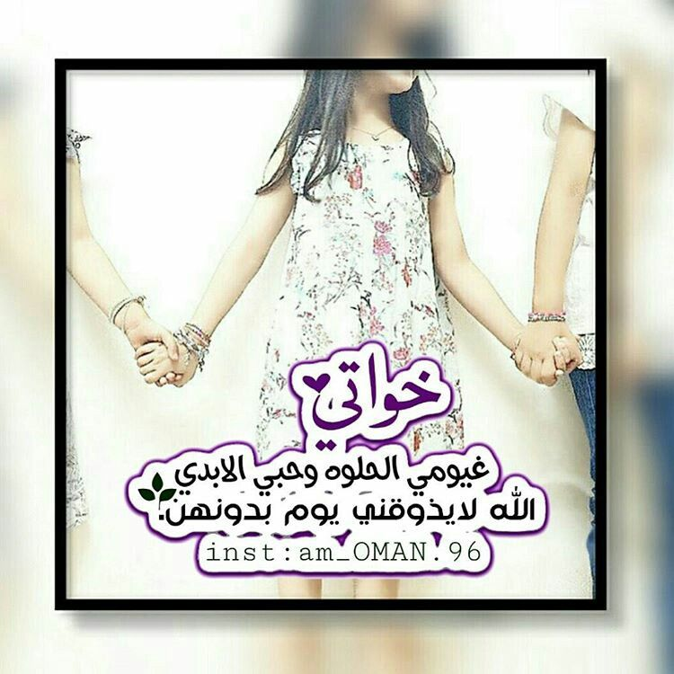 امين Sister In Heaven Sister Love Quotations