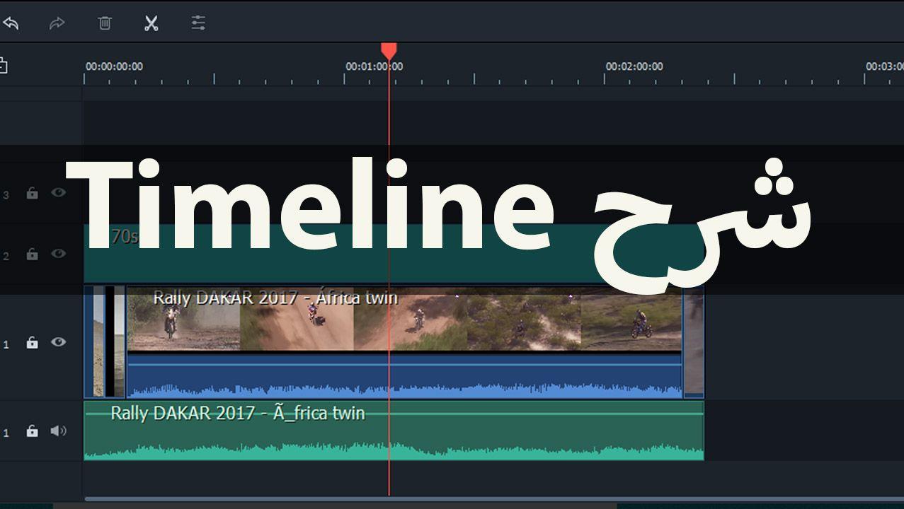 فولفولي شرح ال Timeline وقائمة Edit على برنامج فيلمورا Filmora Timeline Hilla Dakar