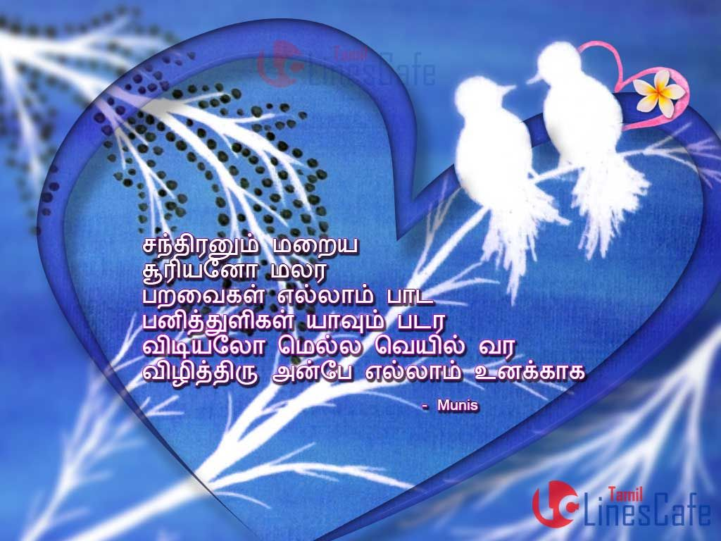 Tamil good morning messages with cute love images for share them tamil good morning messages with cute love images for share them with your beloved ones kristyandbryce Gallery