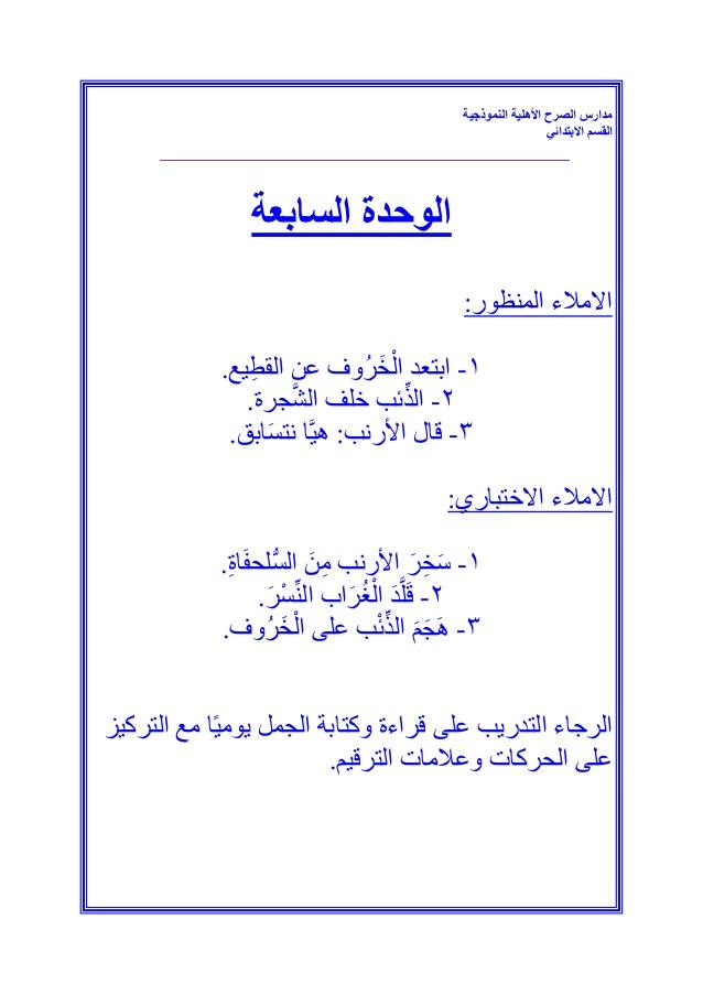 جمل قصيرة للقراءة للصف الأول Learning Arabic Arabic Kids Arabic Langauge