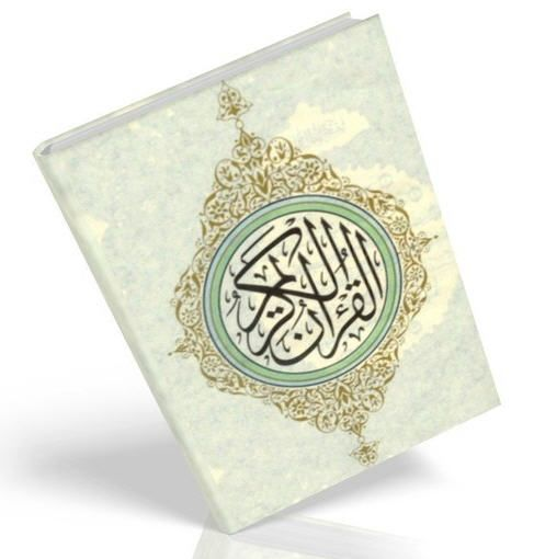 تحميل برنامج المصحف القران الكريم للكمبيوتر Download Quran