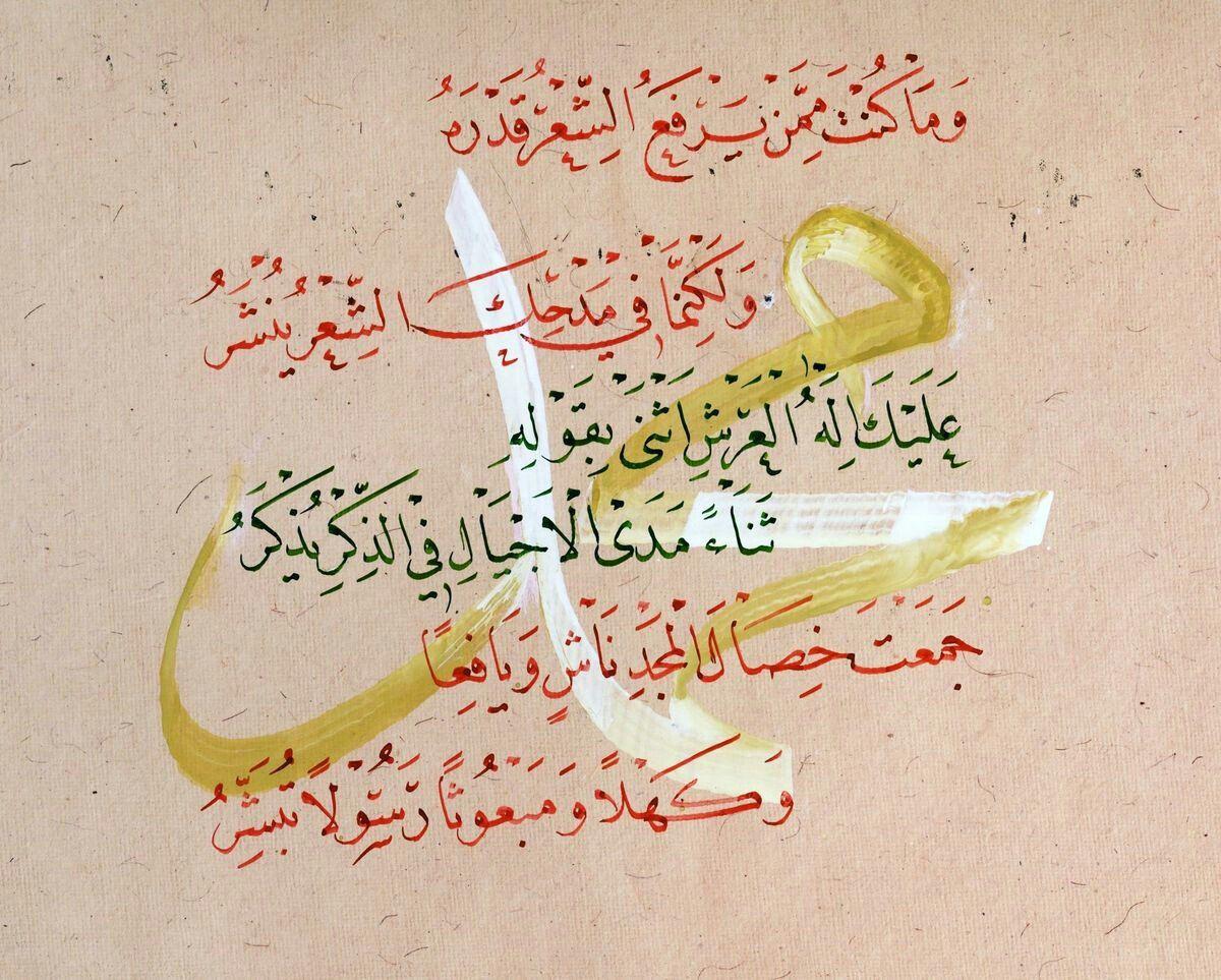 ﷺ ﷺ ﷺ رائعة فريدة بخط النسخ واسم سيدنا ﷺ بخط الثلث روائع الخط العربي Islamic Calligraphy Writing Instruments Arabic Calligraphy Art