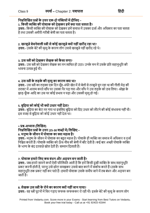 Ncert Solutions For Class 9 Hindi Sparsh Chapter 2 Yashpal Chapter Solutions Hindi