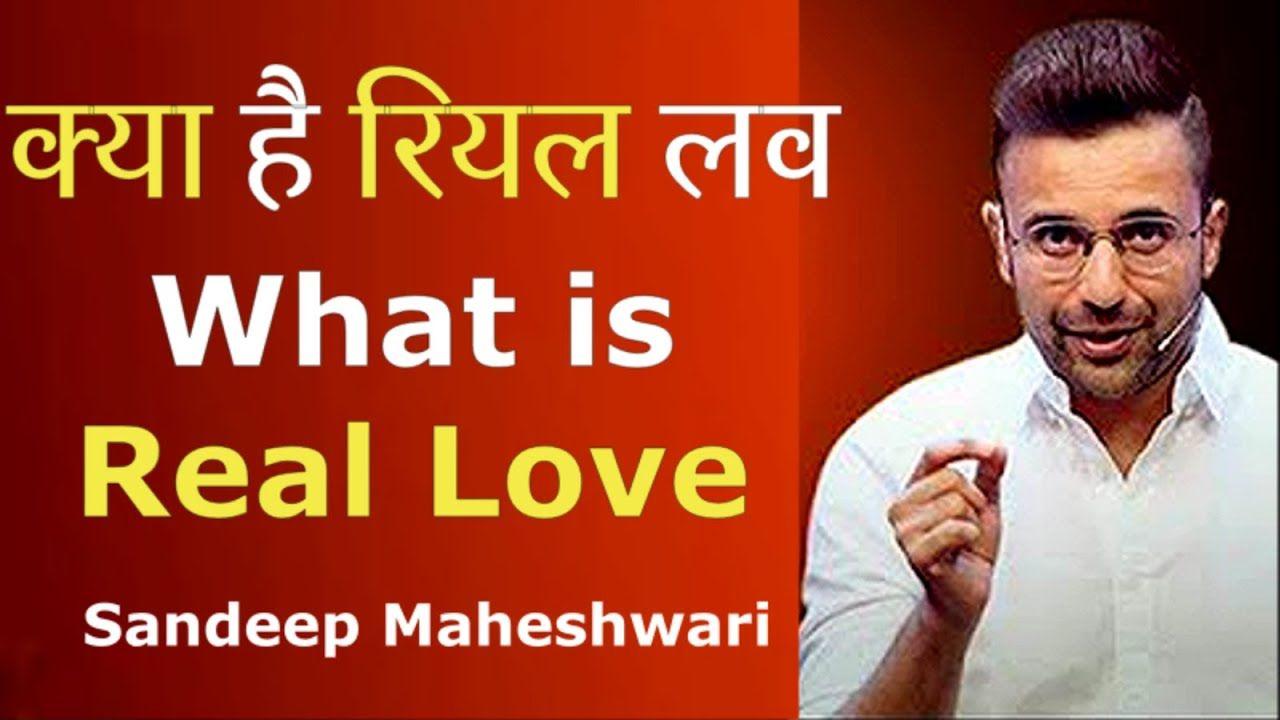 Pin On What Is Real Love By Sandeep Maheshwari