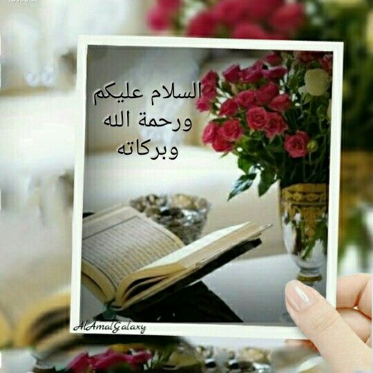 السلام عليكم ورحمه الله وبركاته My Pictures Dua In Urdu Good Thoughts