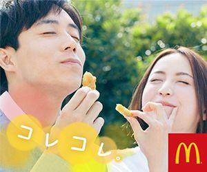 コレコレ。McDonald'sのバナーデザイン
