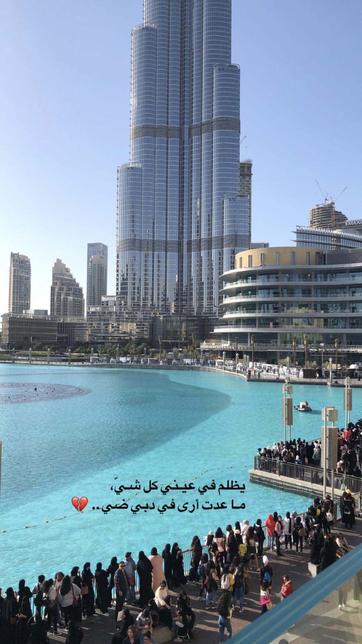 Burj Khalifa Dubai Cool Instagram Pictures Beautiful Arabic Words Cute Love Images